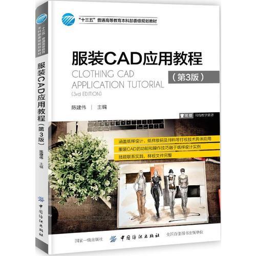 服装CAD应用教程(第3版)