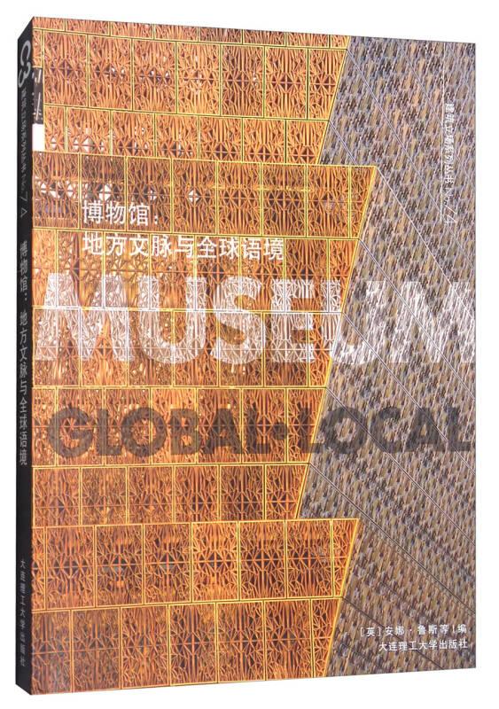 博物馆:地方文脉与全球语境/建筑立场系列丛书