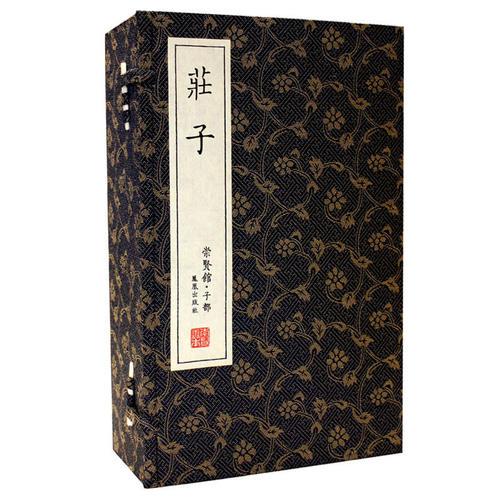 庄子(崇贤馆藏书 手工线装宣纸一函五册)