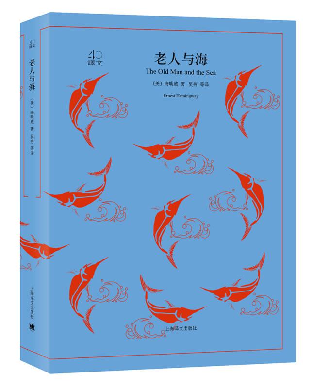 文学名著·译文40:老人与海