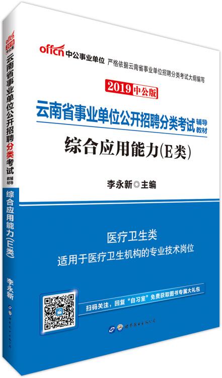 中公版·2019云南省事业单位公开招聘分类考试辅导教材:综合应用能力(E类)