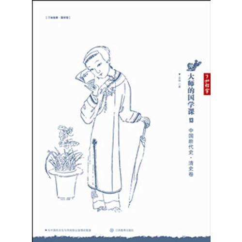 大师的国学课13:中国断代史 清史卷