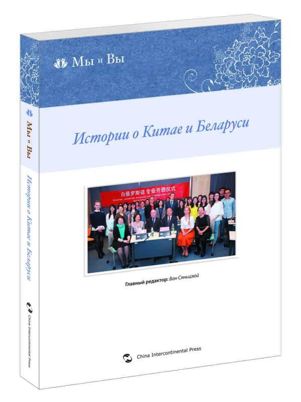 我们和你们:中国和白俄罗斯的故事(俄)