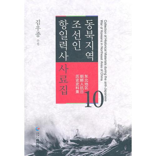东北地区朝鲜人抗日历史史料集第10卷