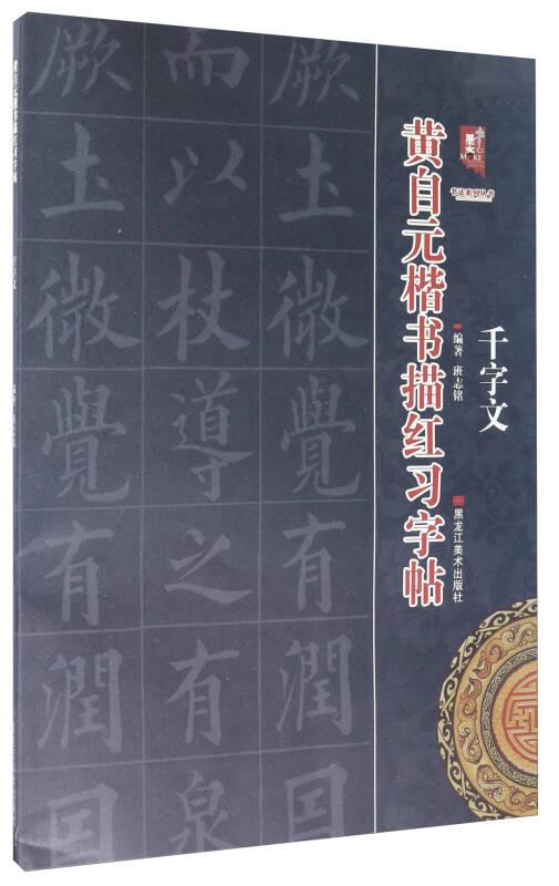 黄自元楷书描红习字帖 千字文/书法系列丛书