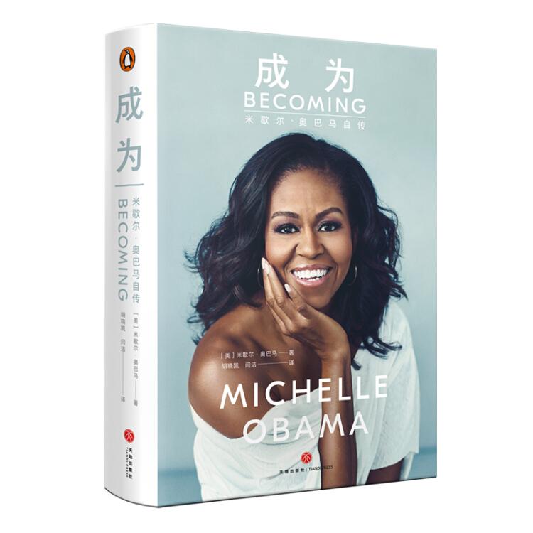 成为?#22909;?#27463;尔,奥巴马自传(美国前第一夫人米歇尔亲?#39318;?#20256;!完整记录米歇尔的人生!)
