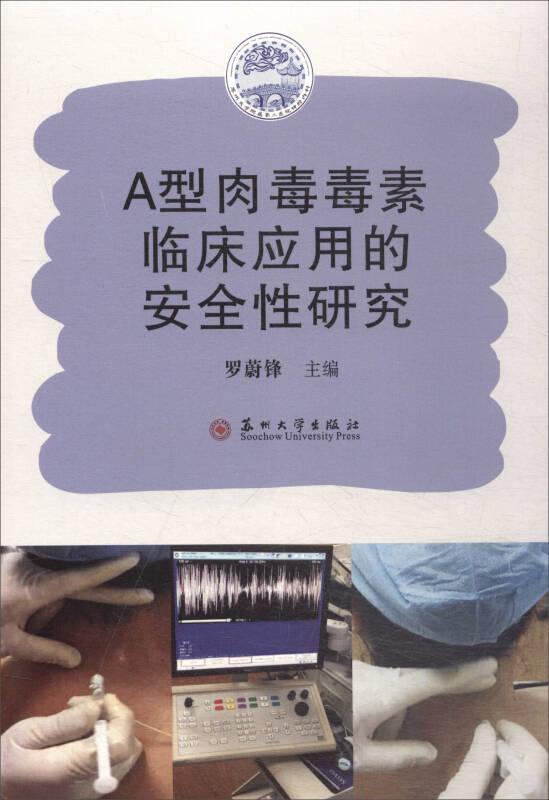 A型肉毒毒素临床应用的安全性研究