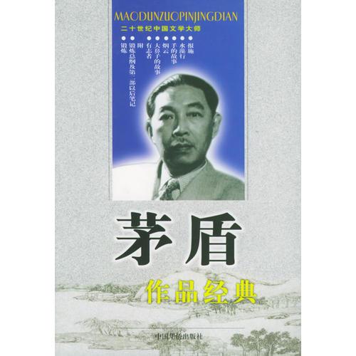 二十世纪中国文学大师:茅盾作品经典(锻炼)