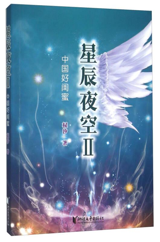 星辰夜空(2) 中国好闺蜜