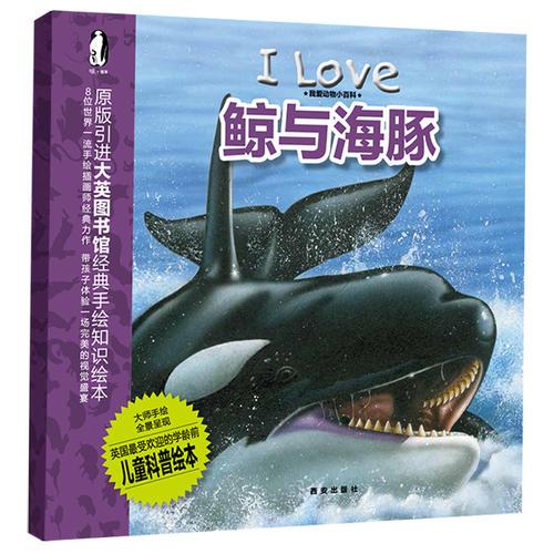 我爱动物小百科 鲸与海豚
