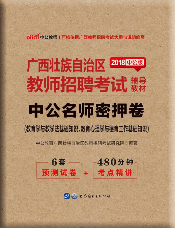 中公版·2018广西壮族自治区教师招聘考试辅导教材:中公名师密押卷