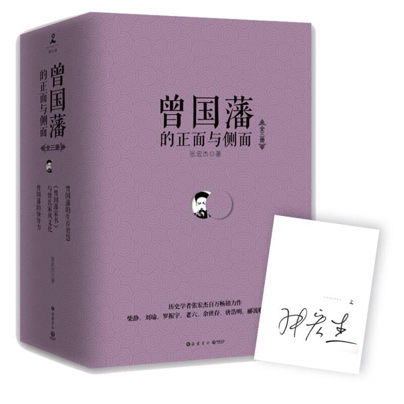 曾国藩的正面与侧面(套装全三册)