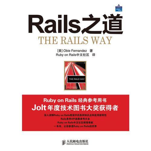 Rails之道