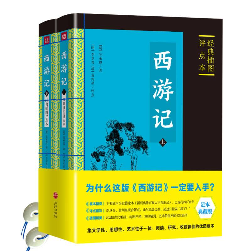 西游记 : 经典插图评点本(全二册)(足本典藏版)