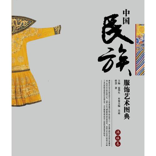 中国民族服饰艺术图典--满族卷