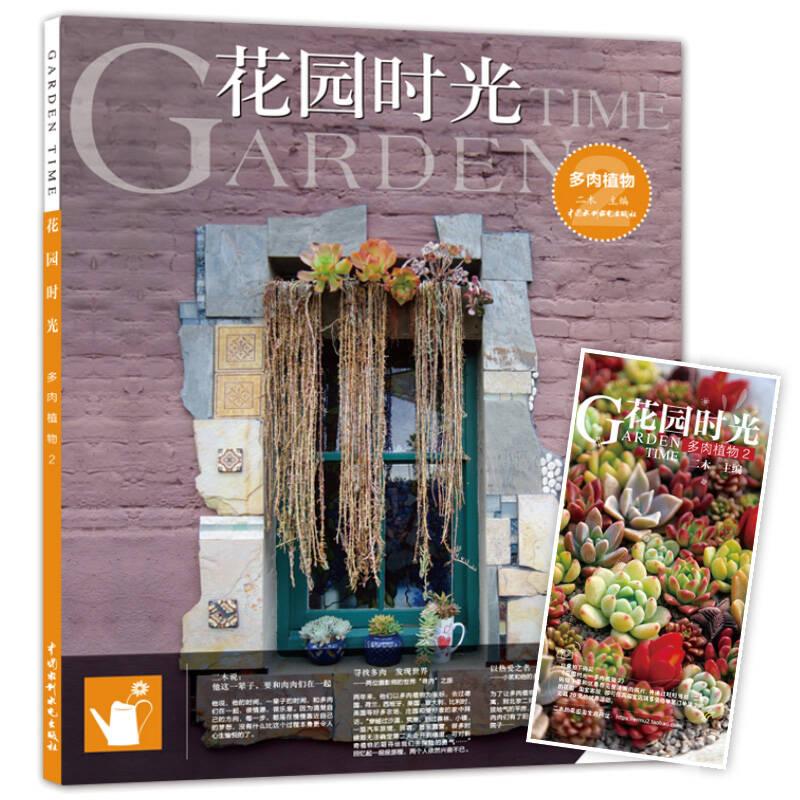 花园时光:多肉植物2