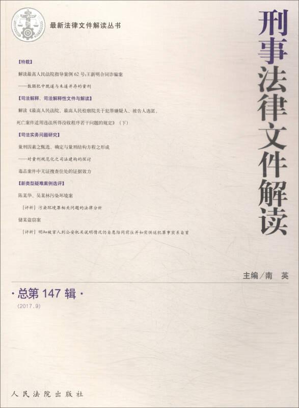 最新新法律文件解读丛书:刑事法律文件解读总第147辑