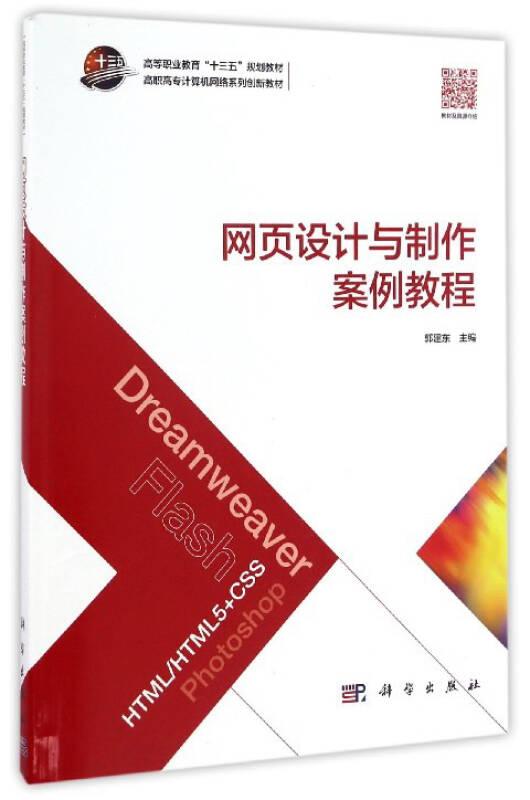 网页设计与制作案例教程/高职高专计算机网络系列创新教材