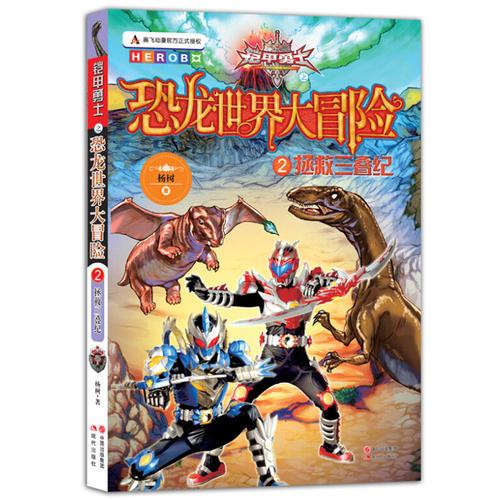 拯救三叠纪:铠甲勇士之恐龙世界大冒险2