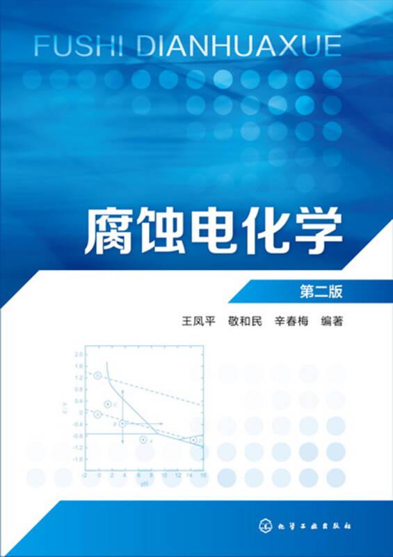 腐蚀电化学(王凤平)(第二版)