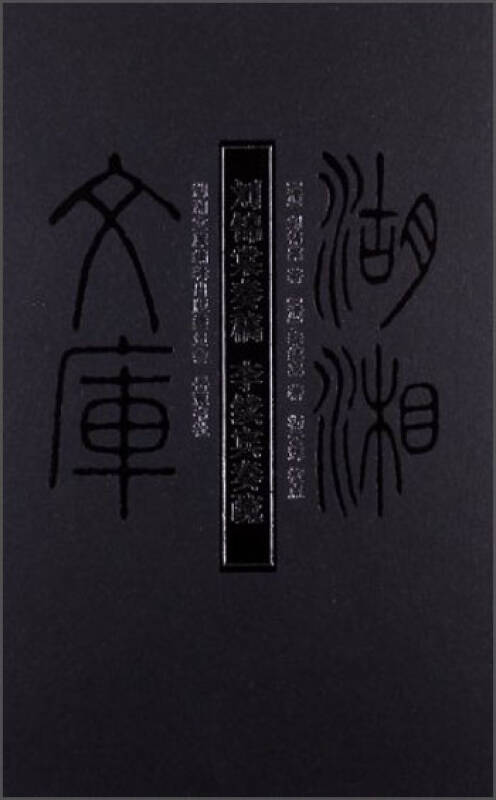 湖湘文库:刘锦棠奏稿·李续宾奏疏