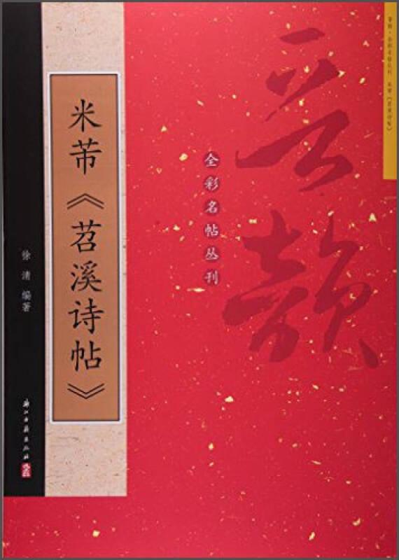 晋韵·全彩名帖丛刊:米芾《苕溪诗帖》
