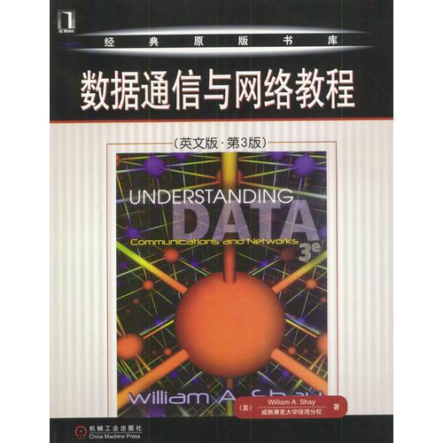 数据通信与网络教程(英文版·第3版)