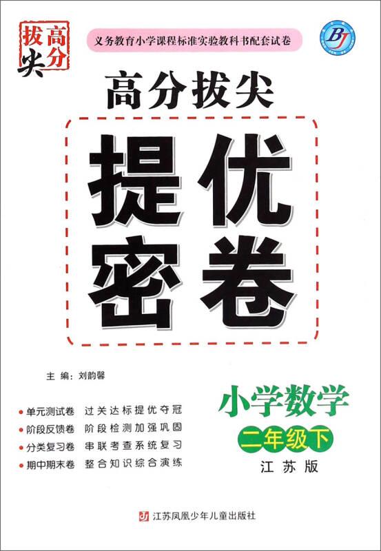 高分拔尖提优密卷:小学数学(二年级下 江苏版)