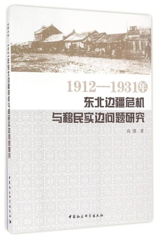 1912—1931年东北边疆危机与移民实边问题研究