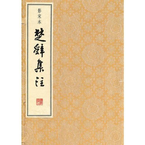 影宋本楚辞集注(全六册)