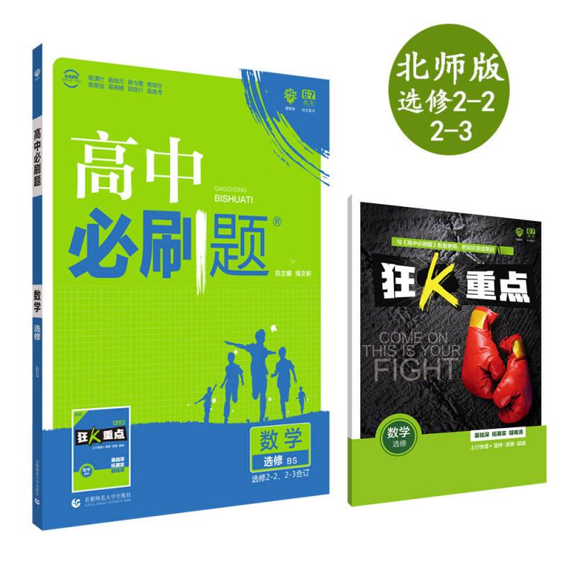 理想树 2018新版 高中必刷题 数学 选修2-2、2-3 北师版 适用于北师版教材体系 配狂K重点