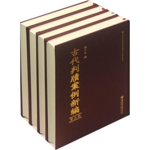 古代判牍案例新编(全20册)
