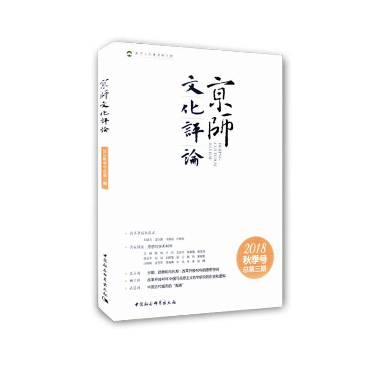 京师文化评论2018年秋季号:总第三期