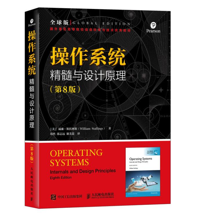 操作系统精髓与设计原理第8版全球版