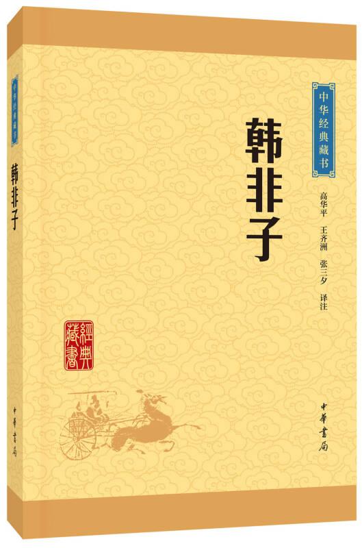 中华经典藏书:韩非子(升级版)
