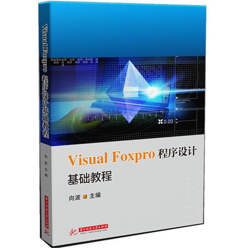 Visual foxpro 程序设计基础教程