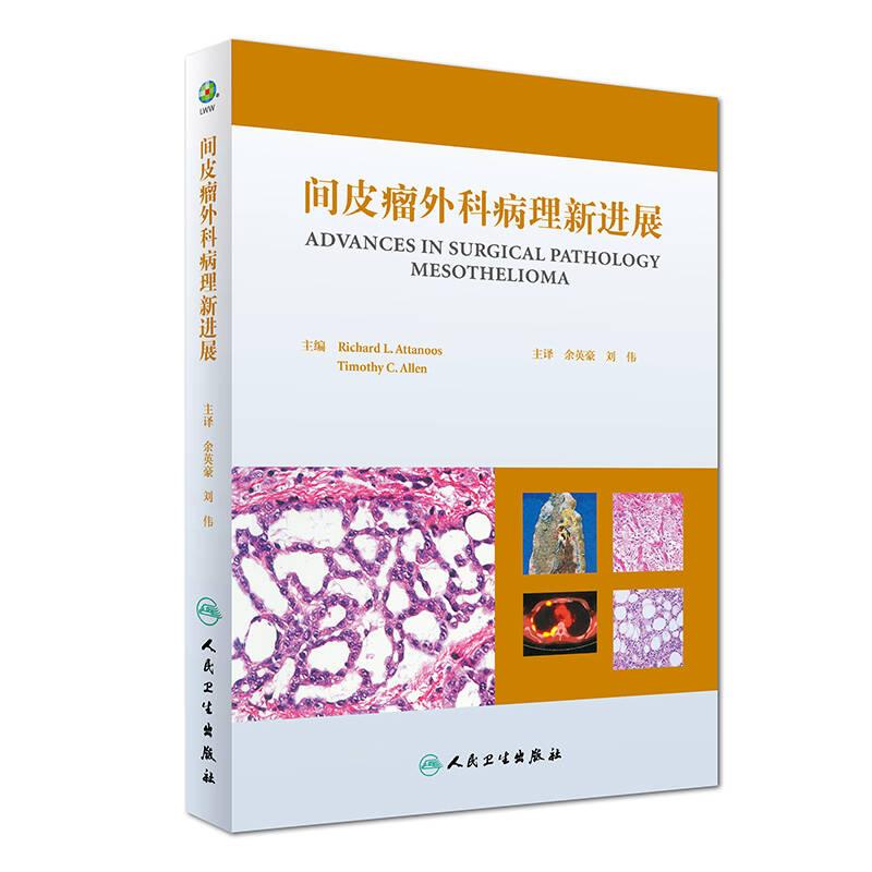 间皮瘤外科病理新进展