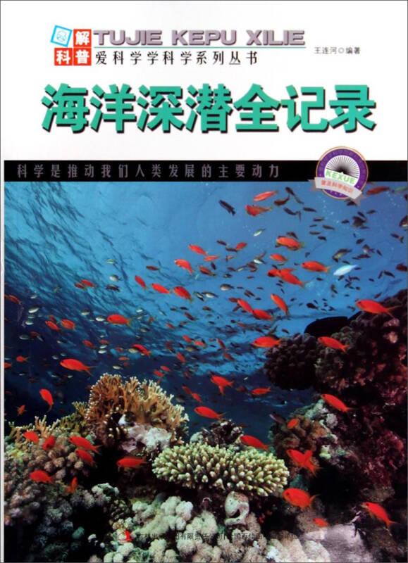 图解科普·爱科学学科学系列丛书:海洋深潜全记录