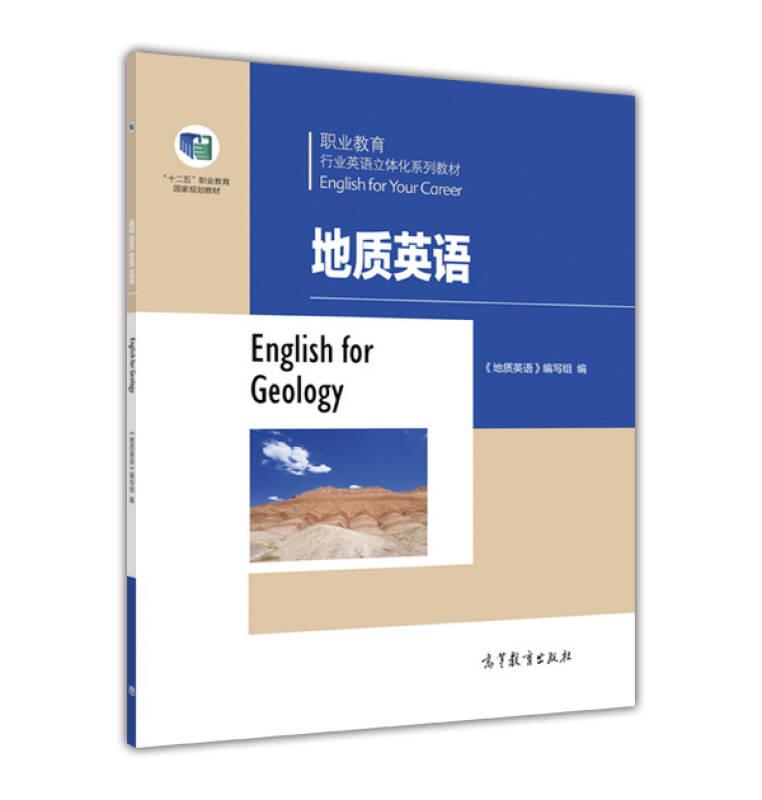 地质英语/职业教育行业英语立体化系列教材