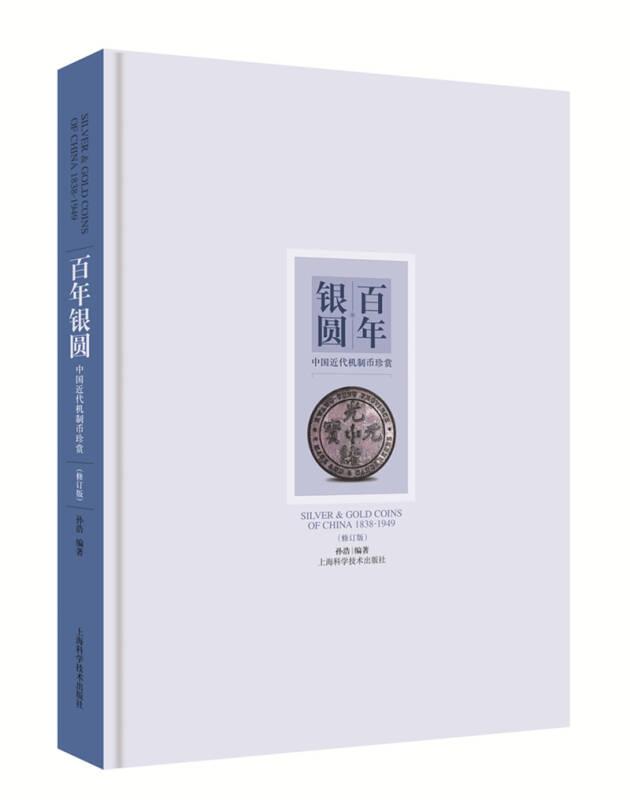 百年银圆:中国近代机制币珍赏(修订版)
