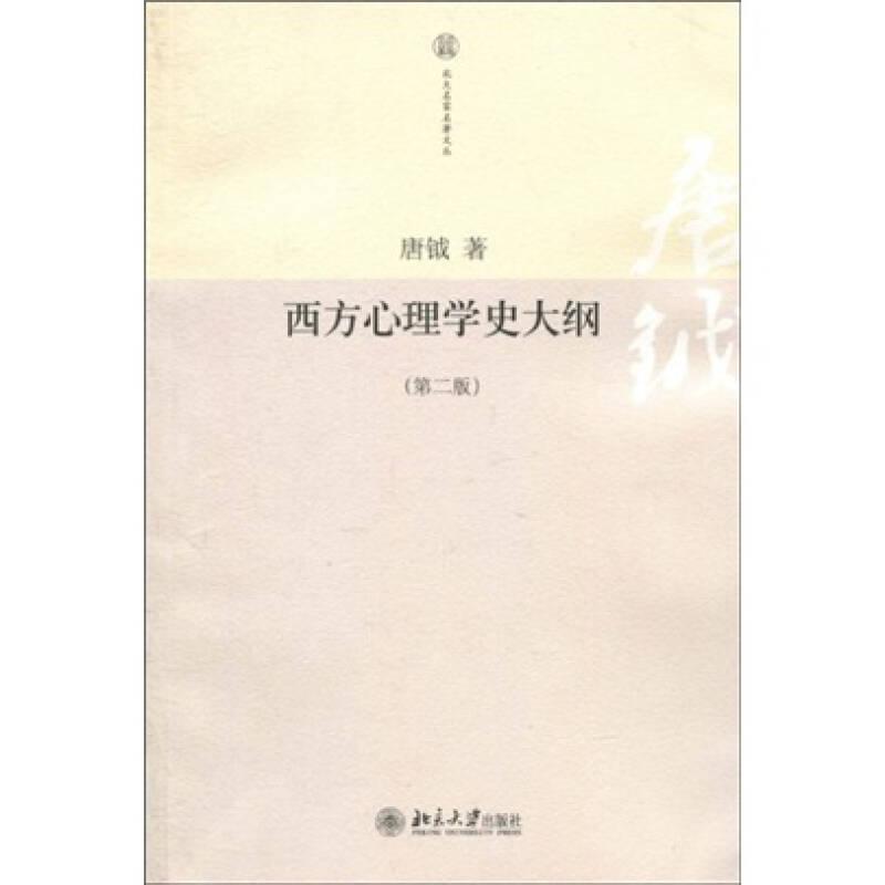 西方心理学史大纲(第2版)