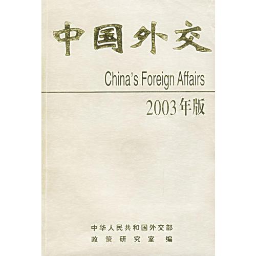 中国外交.2003