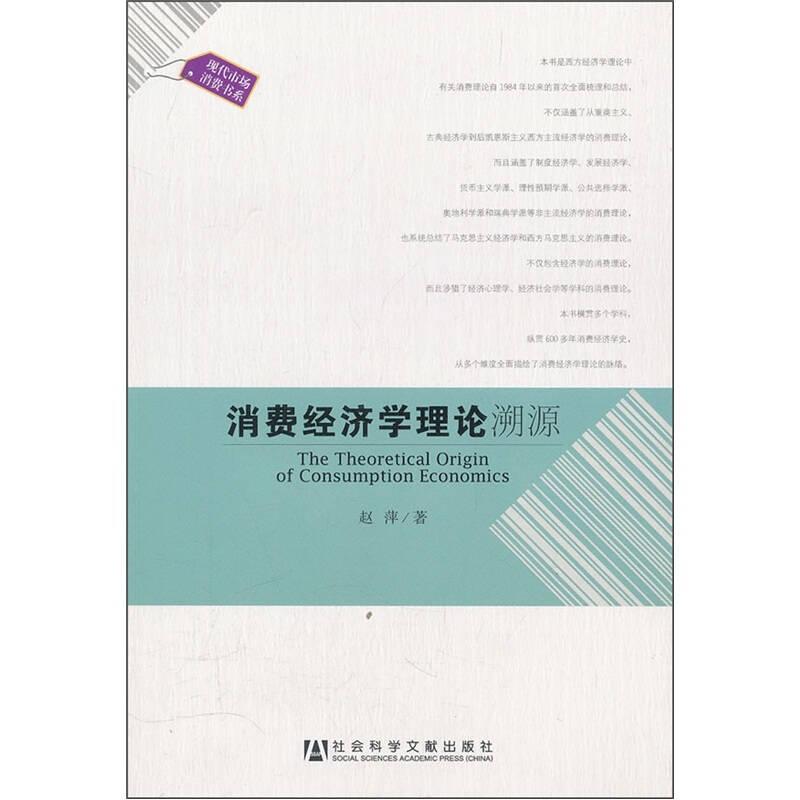 消费经济学理论溯源