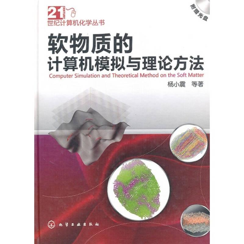 软物质的计算机模拟与理论方法