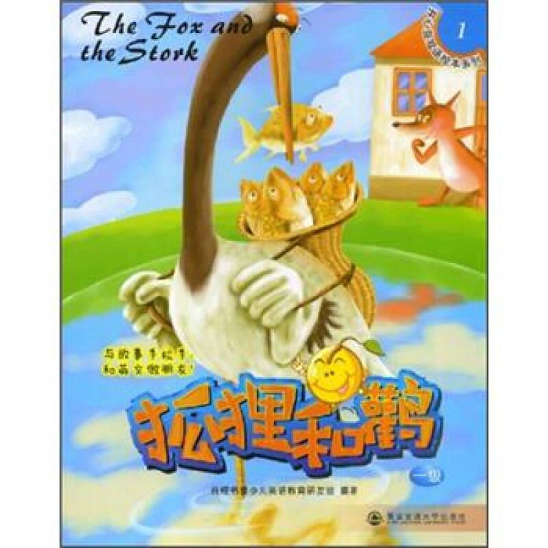 开心豆双语绘本系列:狐狸和鹳