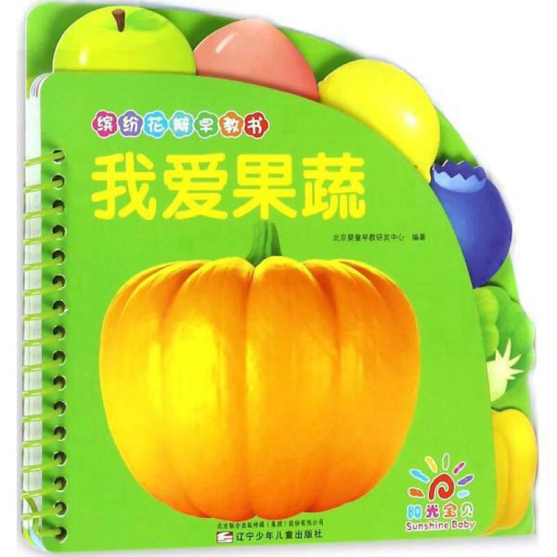 我爱果蔬/缤纷花瓣早教书