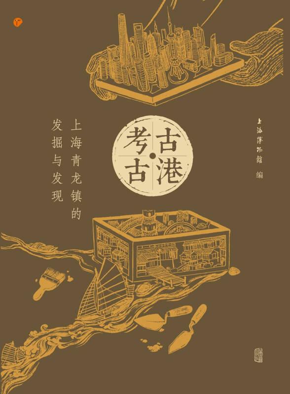 考古·古港 上海青龙镇的发掘与发现
