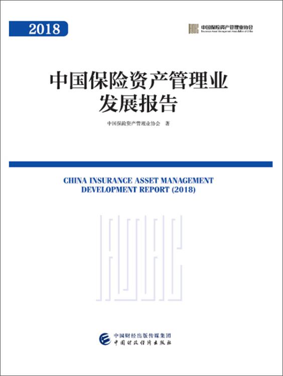 中国保险资产管理业发展报告2018