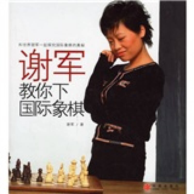 谢军教你下国际象棋