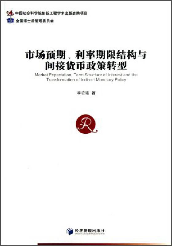 市场预期、利率期限结构与间接货币政策转型